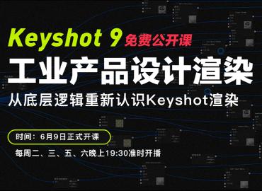 工业产品设计keyshot渲染+PS后期班