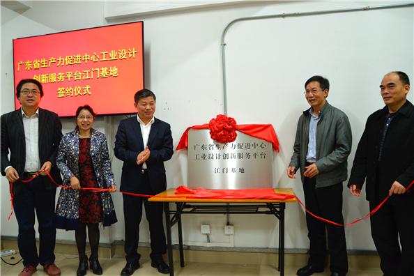 广东省工业设计创新服务平台江门基地揭牌,促进设计成果转化