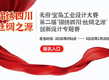 2020 天府•宝岛工业设计大赛第二届...