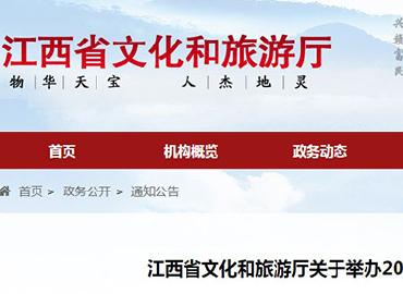 五类奖项征集,2020江西省文化旅游创...