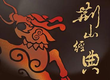"""2020第四届台湾""""荆山经典·文创艺术..."""