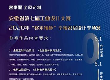 """2020安徽省第七届工业设计大赛""""客来..."""