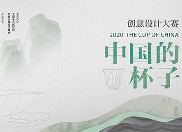 2020第二届中国的杯子创意设计大赛