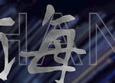 """第七届""""海峡杯""""工业设计(晋江)大赛征..."""