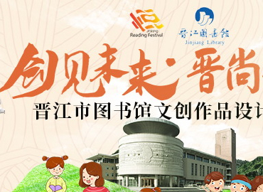 """""""创见未来•晋尚晋美""""晋江市图书馆文创..."""