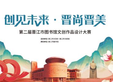 """""""创见未来•晋尚晋美""""第二届晋江市图书..."""